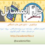 حل تمرین کتاب مبانی آمار ریاضی دکتر پارسیان