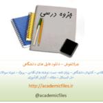 خلاصه کتاب روانشناسی پرورشی دکتر علی اکبر سیف