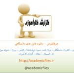 گزارش کارورزی در دبیرخانه سازمان آموزش و پرورش