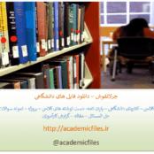 کتاب مبانی الکترونیک دکتر میرعشقی