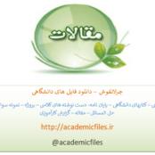 مقاله با عنوان استفاده از تکنولوژی آموزشی در آموزش بزرگسالان