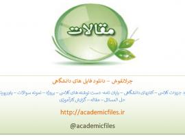 تحقیق اهمیت علم اخلاق وارتباط آن با  تعلیم و تربیت در دین اسلام
