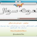 نمونه سوالات تعلیم و تربیت اسلامی با پاسخ تشریحی رشته ارشد علوم تربیتی