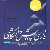 جزوه فارسی پیش دانشگاهی و فارسی عمومی