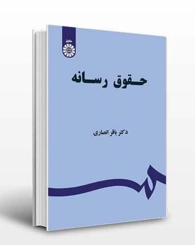 جزوه حقوق رسانه باقر انصاری